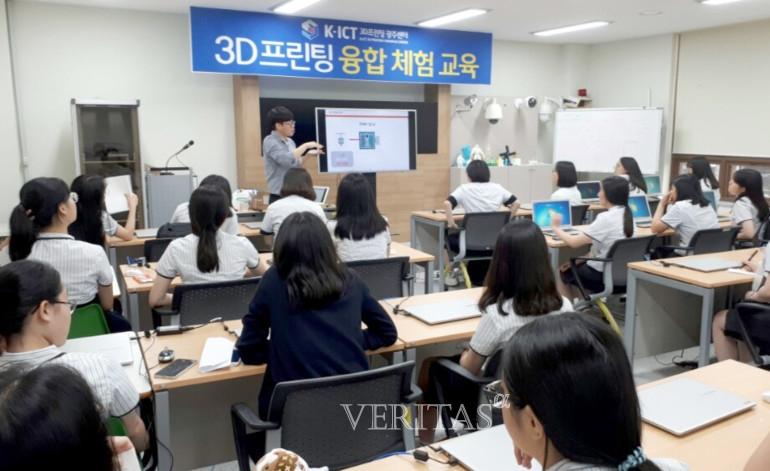 [포토] 호남대 K-ICT, 광주경신여고 학생 대상 '3D 융합 체험 교육'